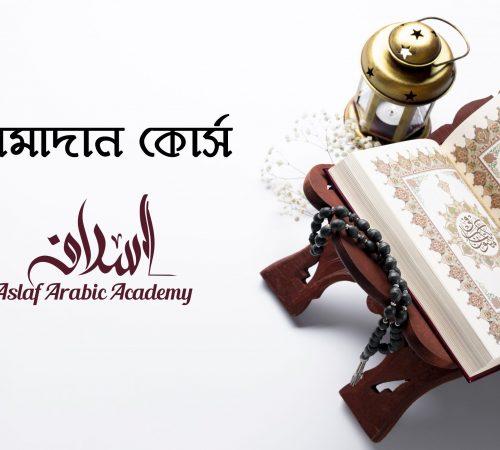 ramadan-course